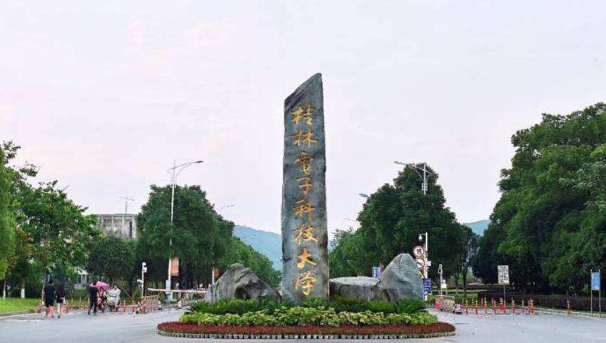 桂林电子科技大